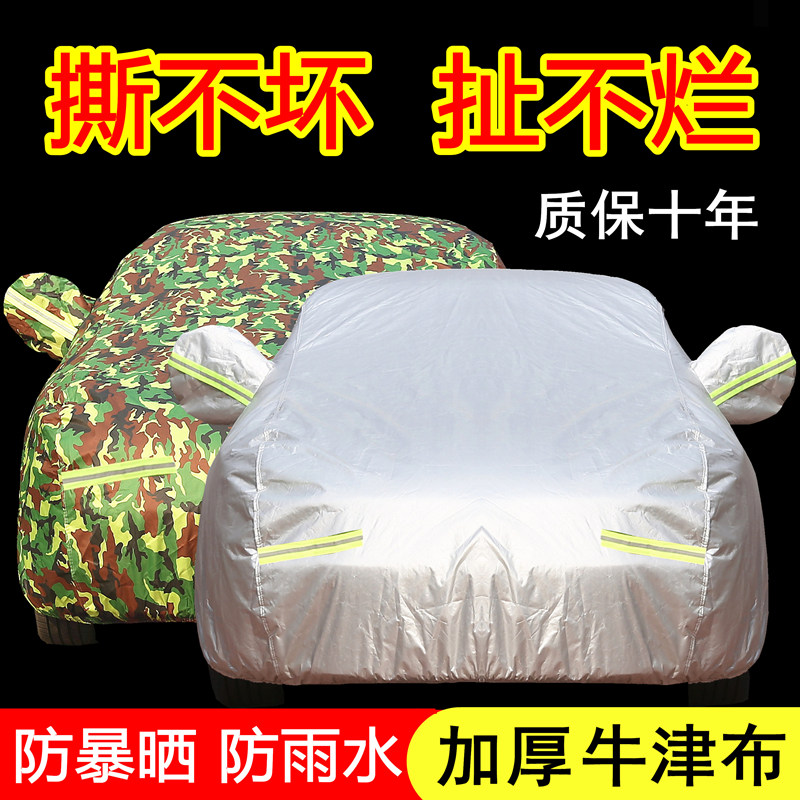 Volkswagen Speedy Langyi New Bora Jetta Lingdumetten Automotive Clothing Cover Special Sunscreen, Rain Protection and Heat Insulation Thickening