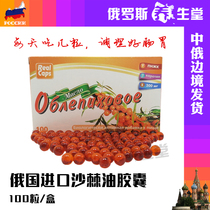 Russian Altai Seabuckthorn oil capsule cold squeezed cold pressure seabuckthorn fruit oil Seabuckthorn seed Oil original Simple 100 Capsules