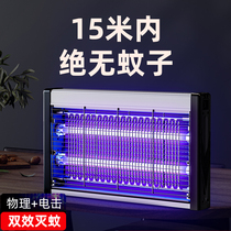 Mosquito killer lamp Fly killer lamp Mosquito repellent artifact Household indoor fly trap Restaurant hotel shop with a sweep of light