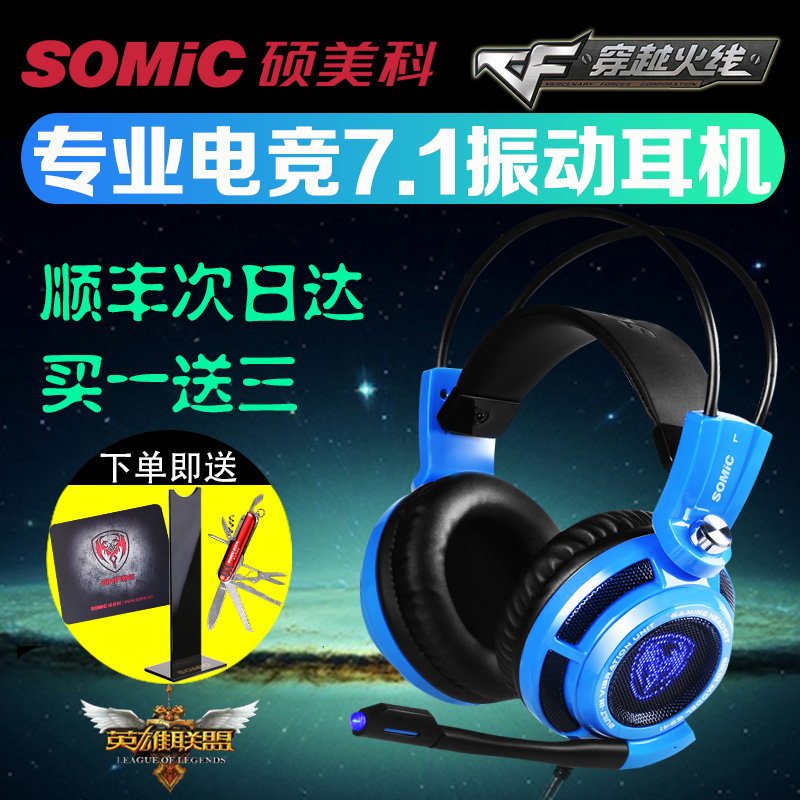 Somic/Suomeiko G941 Head-mounted 7.1 Channel Chicken Eating Game