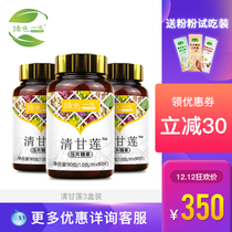 Green Faction Qing Gan Lin 3 boxed Clear Gan Liangau concentrated pressure film flagship store authentic