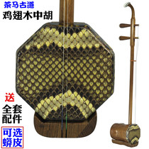 Tea horse Ancient Road chicken winged Wood playing Zhonghu beginner group accompaniment chicken Wings Kata musical instruments to send a full set of accessories