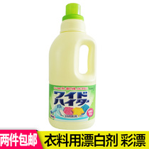 Japanese original Kao bleach color bleaching strong whitening to stain color white clothing to yellow bleach 1L