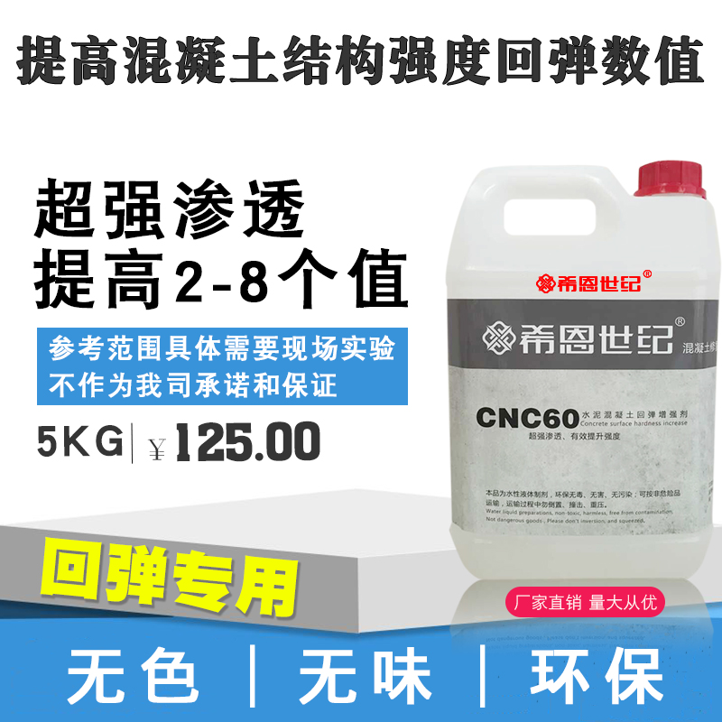 CNC60 concrete surface enhancer Increases late-stage rebound value Cement strength enhancer