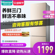 Hisense BCD-220D Q small refrigerator small household refrigerator three-door energy-saving living room official flagship