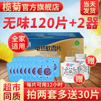 Lam chrysanthemum electric mosquito incense tablets tasteless baby pregnant women electric mosquito incense tablets plugged into the household mosquito repellent anti-mosquito tablets