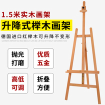 1.5 m German beech lifting easel Wooden telescopic advertisement display solid wood sketch frame KT Board poster rack