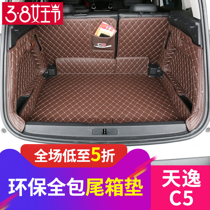 Spotting is suitable for Citroen Tianyi C5 backup box cushion Tianyi C5 fully surrounded tail box cushion leather tail box cushion