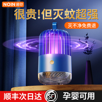 Nuoyin bird cage anti-mosquito lamp artifact Anti-mosquito household mosquito repellent Indoor plug-in to catch mosquitoes insects and flies