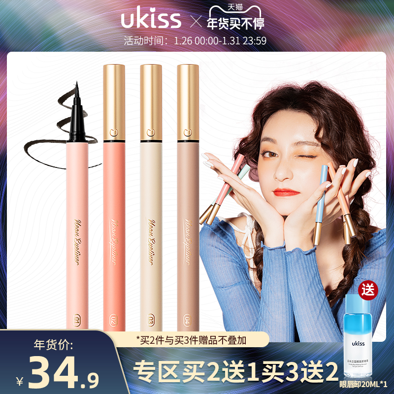 UKISS eyeliner pen does not faint stain waterproof long-lasting beginner fine head extremely fine blue brown colored female glue pen