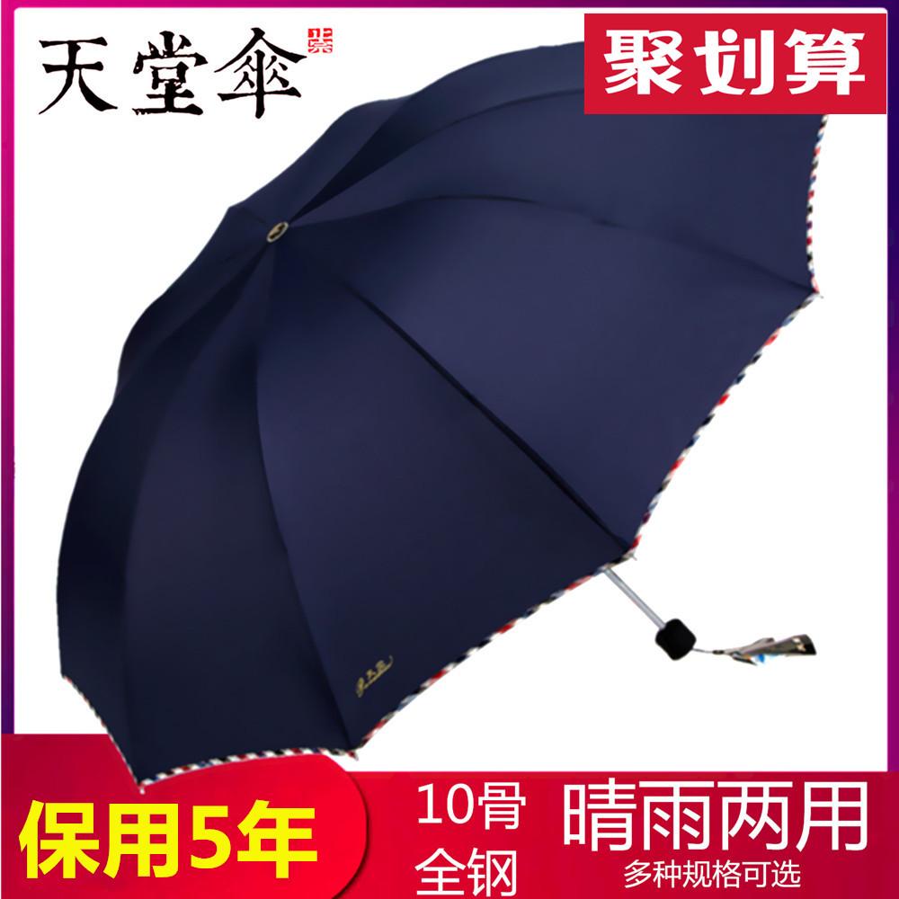 Paradise Umbrella Large Super Heavy Umbrella Mens and Womens Three-person Double Sunny Rain Double-Use Student Stacked Black Glue Sun protection umbrella