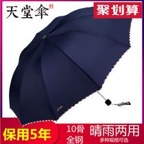 Paradise Umbrella Large Super Heavy Rain Umbrella Mens and Womens Triple Sunny Rain Two Students Folding Black Glue Sunscreen Umbrella