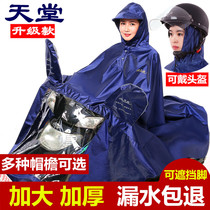 Paradise electric motorcycle protective raincoat adult plus thickened male lady Oxford fabric single poncho