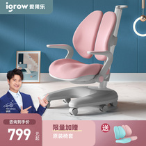 igrow Egole Writing chair student chair can lift or correct the chair