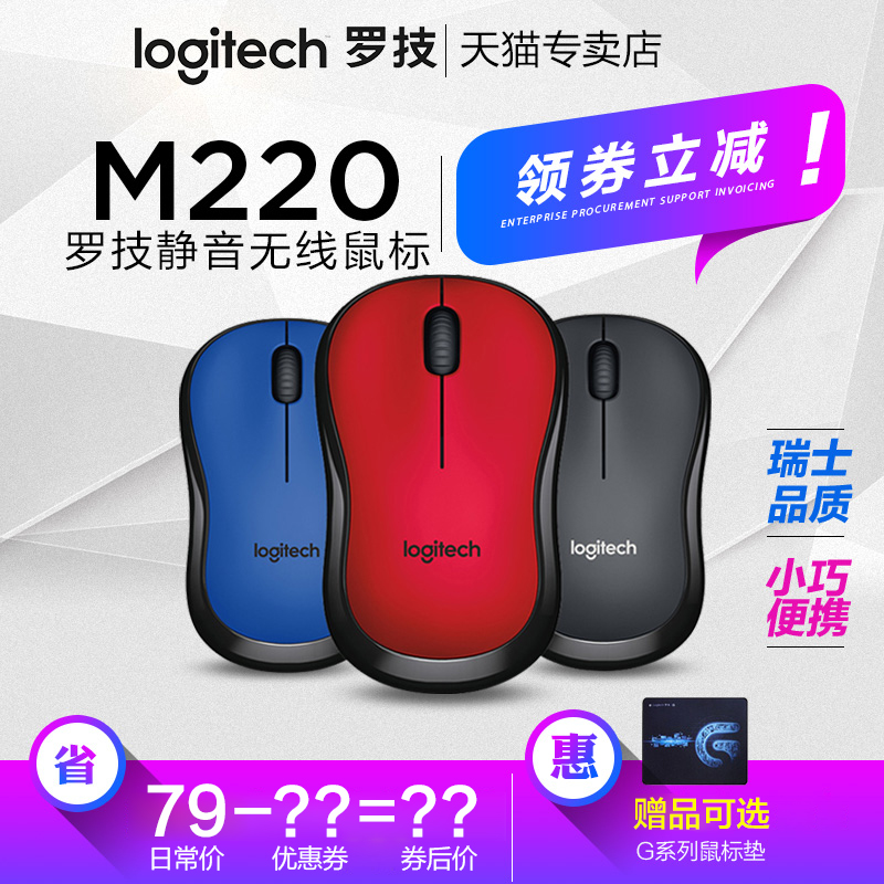 Logitech M220 desktop/notebook computer office game drawing M185/M186 silent wireless mouse Millet Lenovo Apple MAC boys game girls small hand power saving