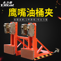 Forklift Special Oil bucket fixture aggravated type holding bucket device Eagle Mouth oil barrel clip handling clip plastic Barrel Barrel Clip