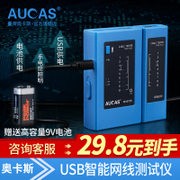 Multifunctional network measurement tool instrument of line side Oscar line gauge line cable tester