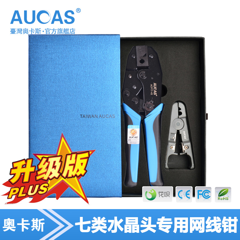 Taiwan Okas imports seven types of crystal head cable pliers 7 special multi-function crimping pliers network tools