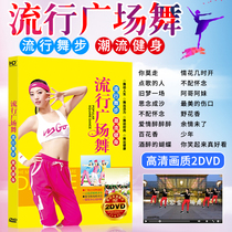 Square dance dvd disc Popular dance song without distortion music genuine HD screen car-mounted CD-ROM
