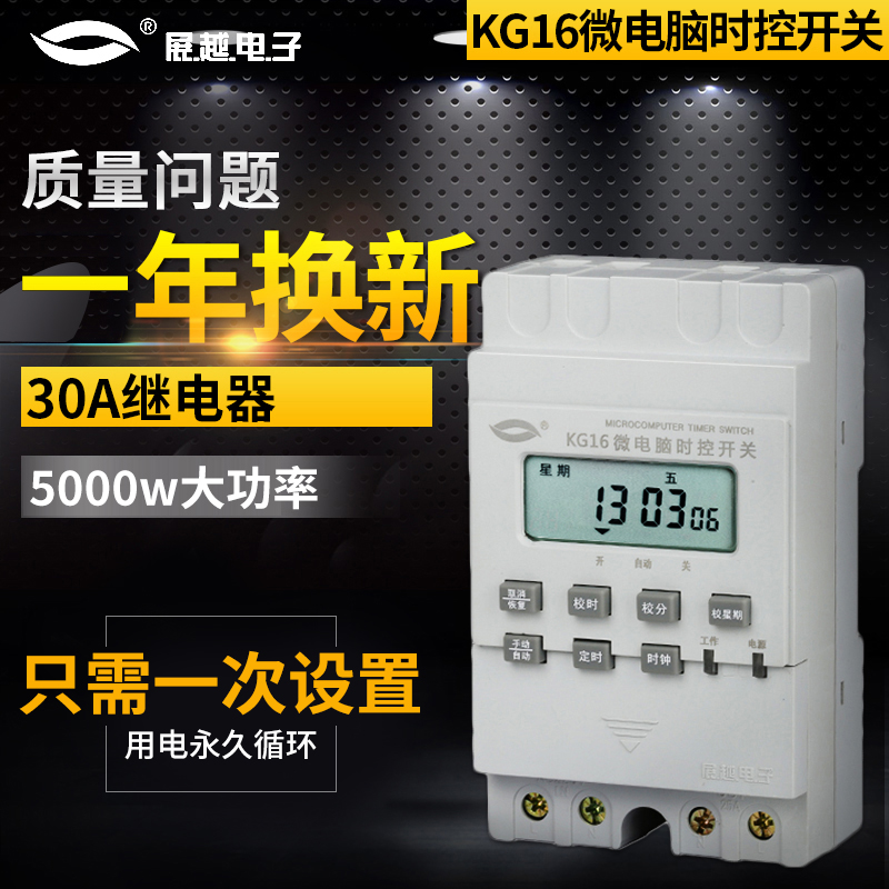 Show Microcomputer Time Control Switch Instead of KG316T Time Controller Intelligent Timer Control Street Light 220V
