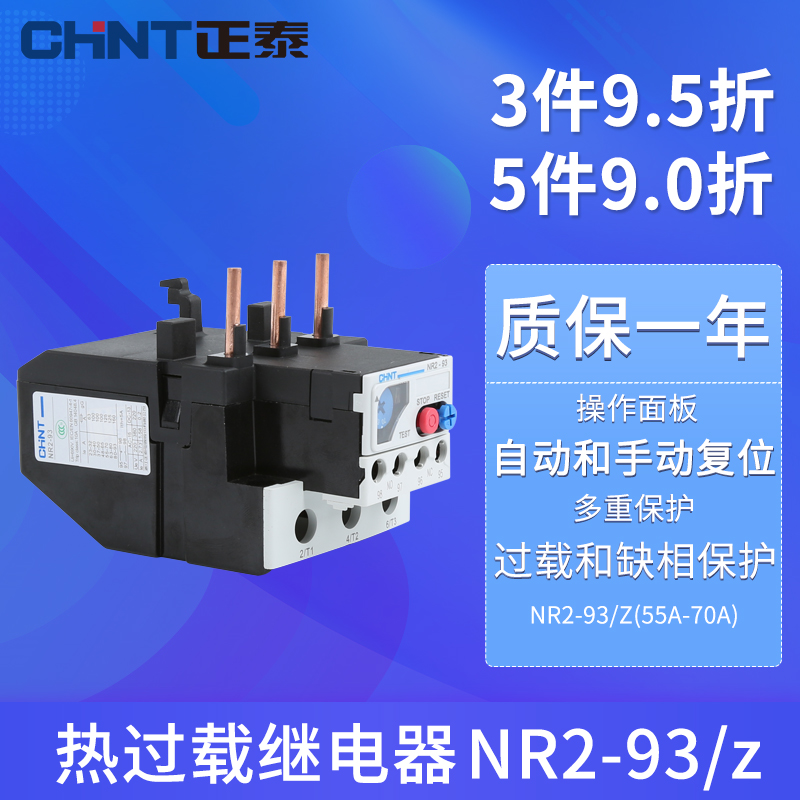 Chint temperature thermal overload relay protector NR2-93/Z 37-50A 48-65A 55-70A optional