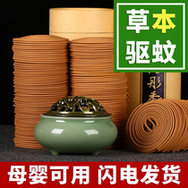 Mosquito coil mosquito repellent mosquito killer Mosquito home fragrance Indoor mosquito repellent to mosquito nemesis Dormitory supplies artifact