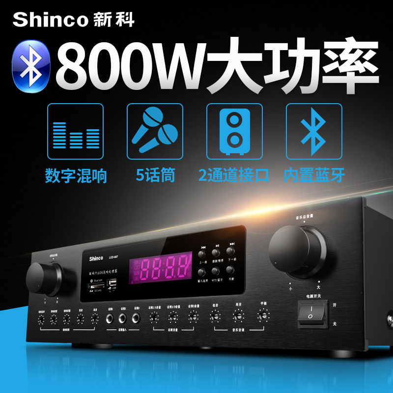 Shinco / Shinco LED-607 Home Karaoke High Power KTV Conference Audio Stage Professional Amplifier