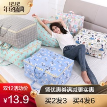 Quilt Storage bag Finishing bag clothes packed bags of quilts of oversized bags household clothing moving luggage bag