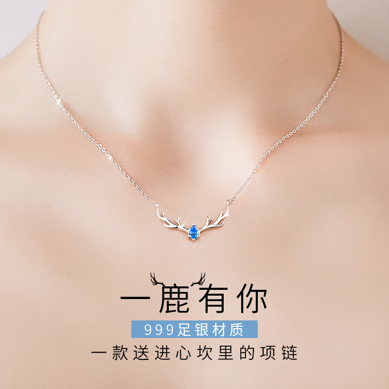 A deer has your road necklace female 999 pure silver pendant birthday gift girlfriend gift collarbone chain Swaro Swarosch