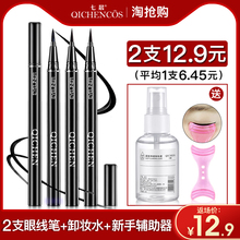 2 eyeliner pencil, female waterproof, sweat proof, no staining, no staining, red, lazy, beginner brown.