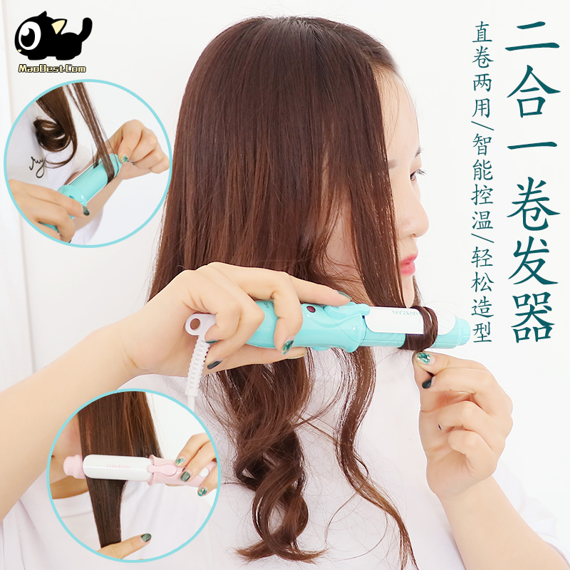Korean Student Corn Perm Straightener with Electric Curling Bar and Inside Button