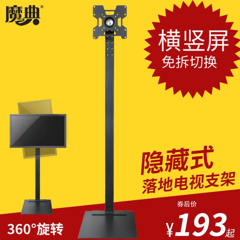 Display floor bracket universal TV brain floor hanger rotation 360 horizontal vertical screen pitch angle adjustment no hole