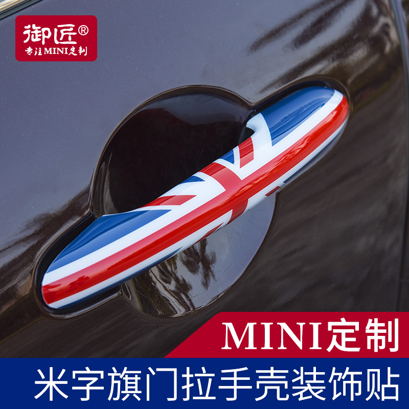 Special BMW Mini Decorative Mini Door Handle Shell Decorative Stick Cooper Modified F56 Automobile Door Handle F60