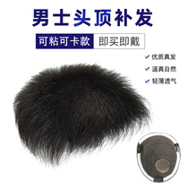 Wig male short hair Korean version handsome real hair head hair patch Hair inch invisible incognito hair patch Mens wig piece