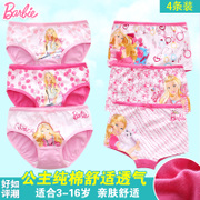 The child of Bobbi children's underwear girls' Cotton Boxer four child baby girl student angle shorts pants