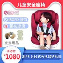 Baby car child seat car baby baby seat 9 months-3-12 years old general