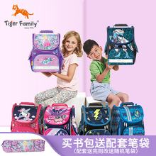 Tiger family schoolbag primary school pupils 1-3 female and male 6-year-old wear-resistant and load-reducing Backpack