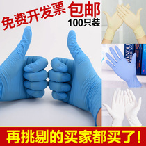 Disposable Latex gloves Female butyl rubber Medical experimental labor protection home food catering protective skin thickening plastic