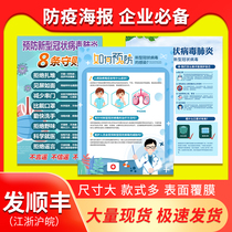 Prevention of coronavirus epidemic prevention posters epidemic prevention brochures posters anti-virus manual anti-control knowledge new type of pneumonia coronavirus epidemic prevention posters pictures banners advertising signs