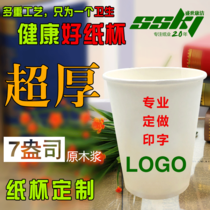 Disposable paper cup custom printing logo thickening Advertising cup custom-made 7 ounces Office business Advertising paper Cup customization