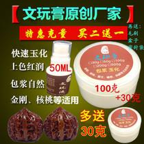 Искусственное масло грецкого ореха пота Кинг-Конг масло Вэнь играть масло Вэнь играть паста быстрая упаковка паста цвета пасты 130г жидкость для игры