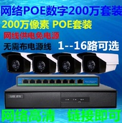 Haikang network digital monitoring equipment POE HD camera set night vision 2 million home 4816 Road