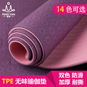 Feng Yan yoga mat TPE yoga mat lengthened female fitness mat for widening and thickening beginners three piece slip tasteless