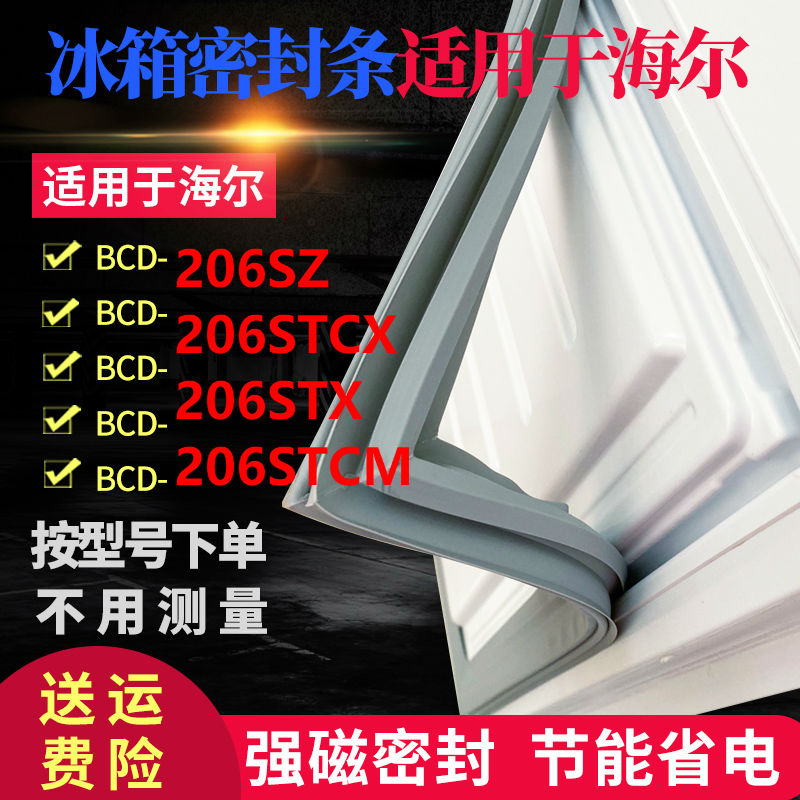 Suitable for Haier refrigerator door seal BCD-206SZ 206STCX 206STX 206STCM magnetic seal