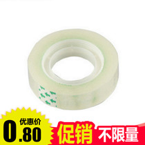 Transparent with small tape tape width 1.2cm thick 0.8cm office Stationery tape Student