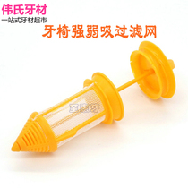 Dental dental chair filter Dental integrated table chair strong suction filter yellow plastic mesh dental materials.