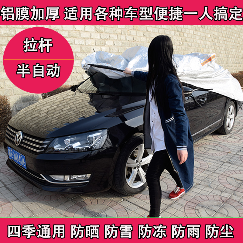 Toyota Camry Carola Corolla Sunscreen, Rain-proof and Heat-insulated Semi-automatic Coat with Pull-rod Overcoat for Vehicle Cover