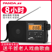 PANDA / Panda T-04 Radio Elderly Chargeable Card Seniors Broadcasting Semiconductor Portable fm