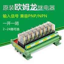 欧姆龙G2R-1继电器模组模块DC12 24V输入单片机PLC信号隔离放大板