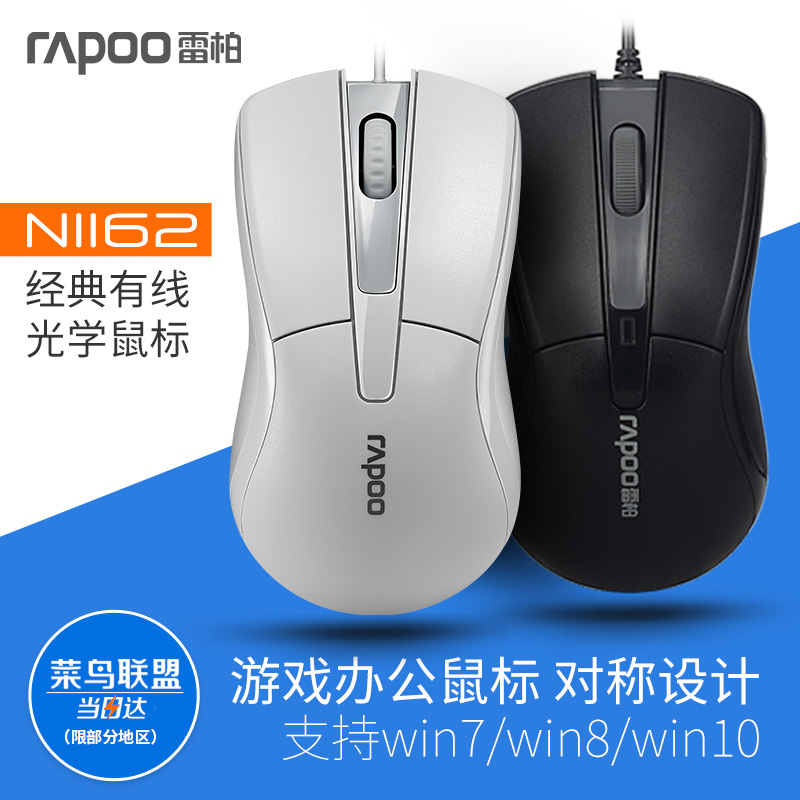 Rapoo/ N1162 USB wired mouse PC Notebook USB mouse Office Games Home mail